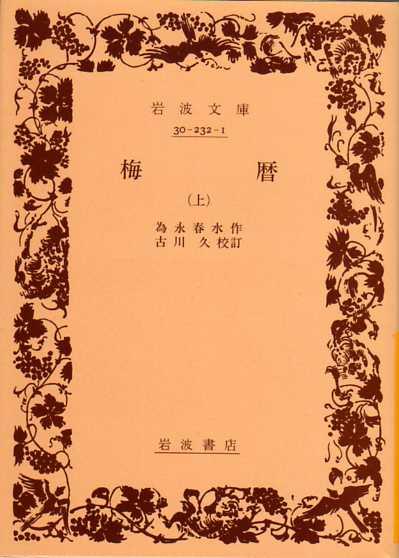 梅暦(上)