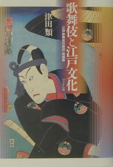 歌舞伎と江戸文化