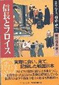 完訳フロイス日本史2(織田信長篇2)