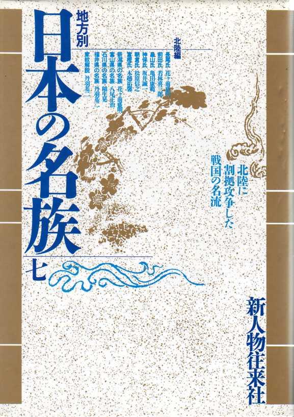 日本の名族(七)北陸編