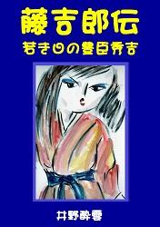 藤吉郎伝 若き日の豊臣秀吉